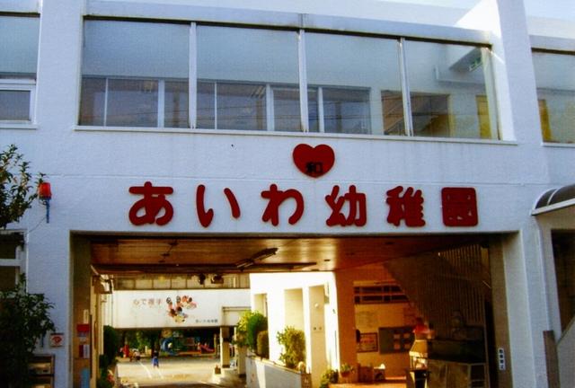 学校法人 愛和学院 愛和幼稚園