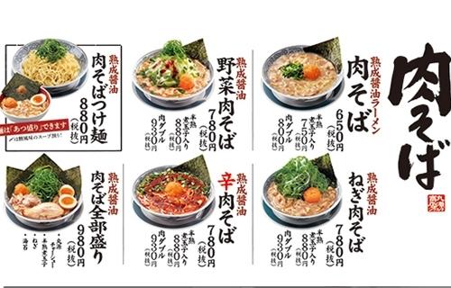 源 メニュー 丸 ラーメン
