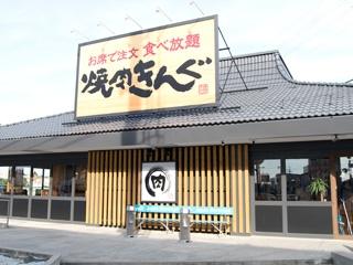 大阪 焼肉 キング