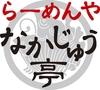 なかじゅう亭 2号店