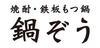 焼酎・鉄板もつ鍋 鍋ぞう 吉祥寺店