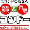 埼玉県蓮田市質屋 質&買取 コンドー ブランドリサイクルSHOP蔵屋