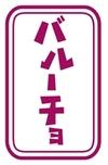 バルーチョ 志木店