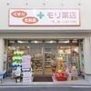 ダイエットサポート モリ薬店