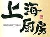 上海厨房 仙台中倉店