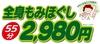 もみつぼ5 仙台東インター店