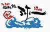 江戸前回転寿司 弥一【やいち】 堺中央環状店