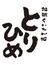 地鶏くいもん処 とりひめ 岸和田店