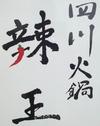 四川火鍋 辣王(らおう)
