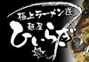 極上らーめん道 麺屋 ひいらぎ 泉大津本店