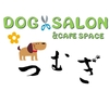 DOG SALON つむぎ