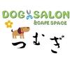 DOG SALON つむぎ