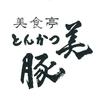 琉球美豚(美食亭 とんかつ美豚(ビトン))