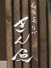 旬魚菜・なべ きん魚