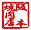 阪本焼肉店