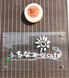 沖縄風カフェ ぅちなぁ~cafe
