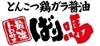 新・和歌山ラーメン ばり馬 新堀店