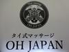 タイ式マッサージ OH JAPAN
