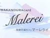 和歌の浦カフェ マーレライ