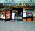 るーぱんカフェ南越谷店