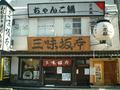 三味 坂本