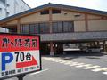 かっぱ寿司 13号寝屋川店