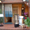 奄美大島郷土料理 しまんちゅう