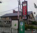 かっぱ寿司 四條畷店