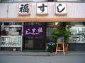 福すし 萱島駅前店