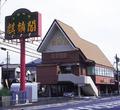 麒麟閣 寝屋川店