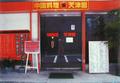 中国料理 天津園