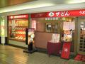 ザ・丼 阪急高槻店