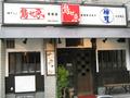 京都鳥せゑ高槻店