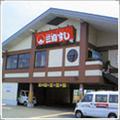 三府鮨 茨木インター郡店