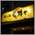 廻し鮨新鮮や 茨木鮎川店