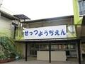 摂津市立せっつ幼稚園