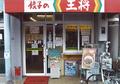餃子の王将摂津富田駅前店