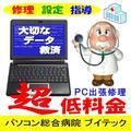 パソコン総合病院ブイテック