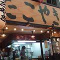 まる美水産 瓢箪山店