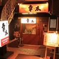 魚菜屋 幸太 ~sakanaya KOTA~