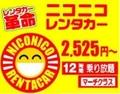 ニコニコレンタカー 高井田本通店