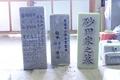 字彫りの豊石(トヨセキ)