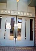 東大阪市立 鴻池子育て支援センター