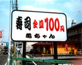 亀ちゃん寿司(まわりすし亀ちゃん)
