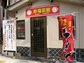 新福菜館守口店