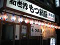 新世界もつ鍋屋京橋店