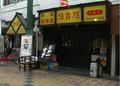 鳥貴族京橋店
