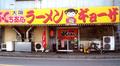 大阪ふくちぁんラーメン門真店