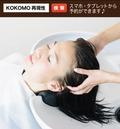 HAIR'S Kokomo ココモ