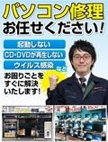 パソコン市場!京都駅前店